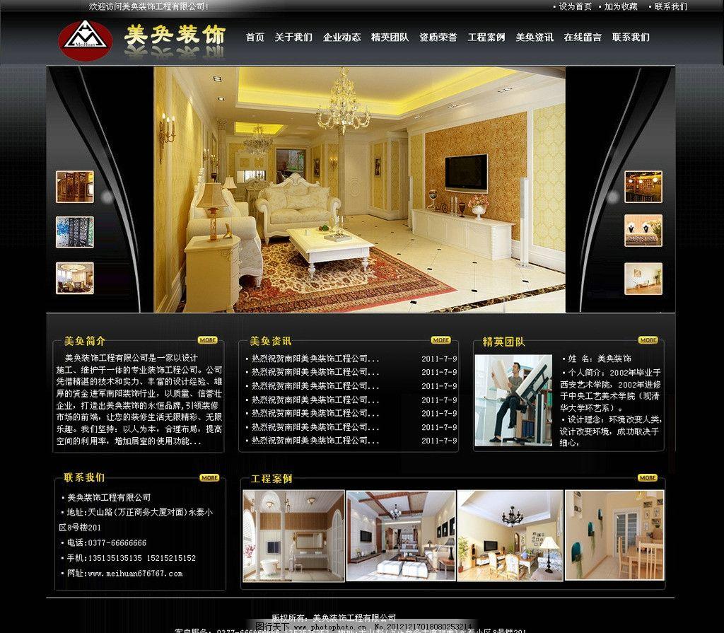 装饰公司网站图片