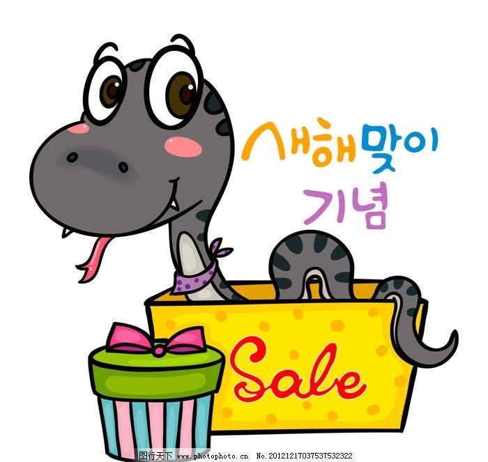 2013年蛇 小蛇 可爱 韩文 2013年 蛇年 生肖 福 卡通设计 广告设计