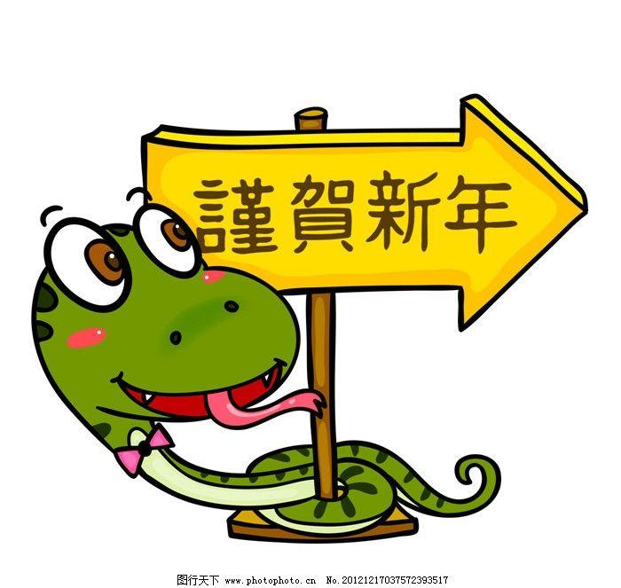 2013年蛇 小蛇 可爱 韩文 2013年 蛇年 生肖 福 2013 卡通设计 广告