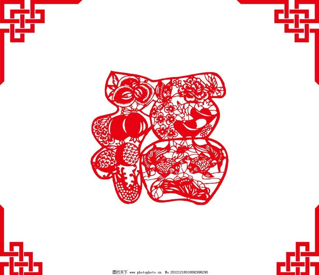 窗花 剪纸 红色 边框 福 花纹 水果 金鱼 牡丹 传统文化 文化艺术