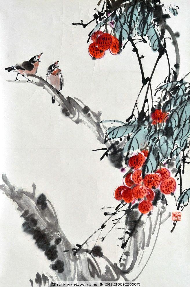 荔枝小鸟 美术 中国画 果树 荔枝 鸟儿 国画 国画集82 绘画书法 文化