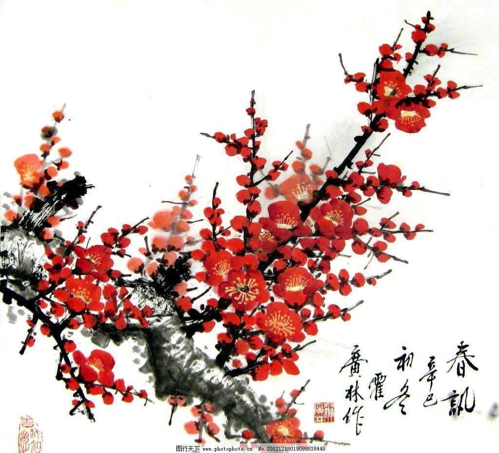 春讯 美术 中国画 花卉画 花木 花朵 梅花 红梅 国画艺术