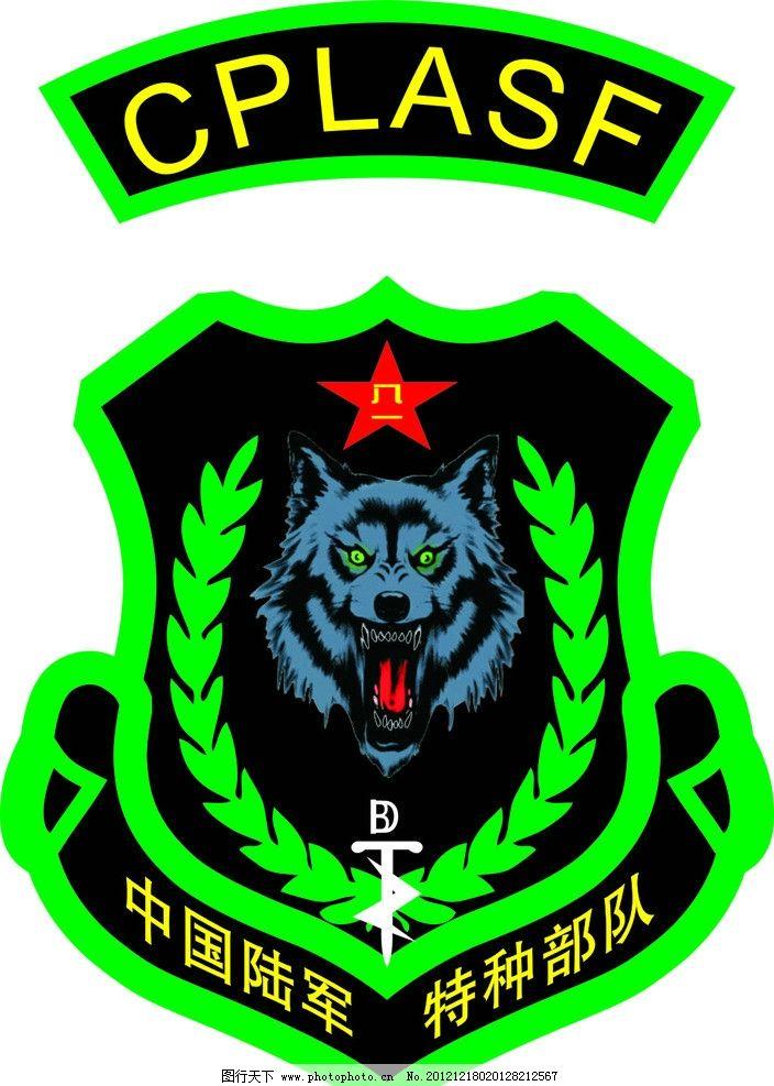部队 中国陆军 特种兵臂章 解放军臂章 狼头 其他 标识标志图标 矢量