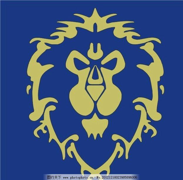 魔兽世界联盟标志图片