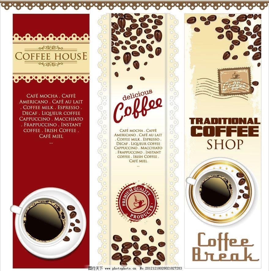 咖啡背景 展板 咖啡豆 邮戳 标签 商标 花边 花纹 欧式 手绘
