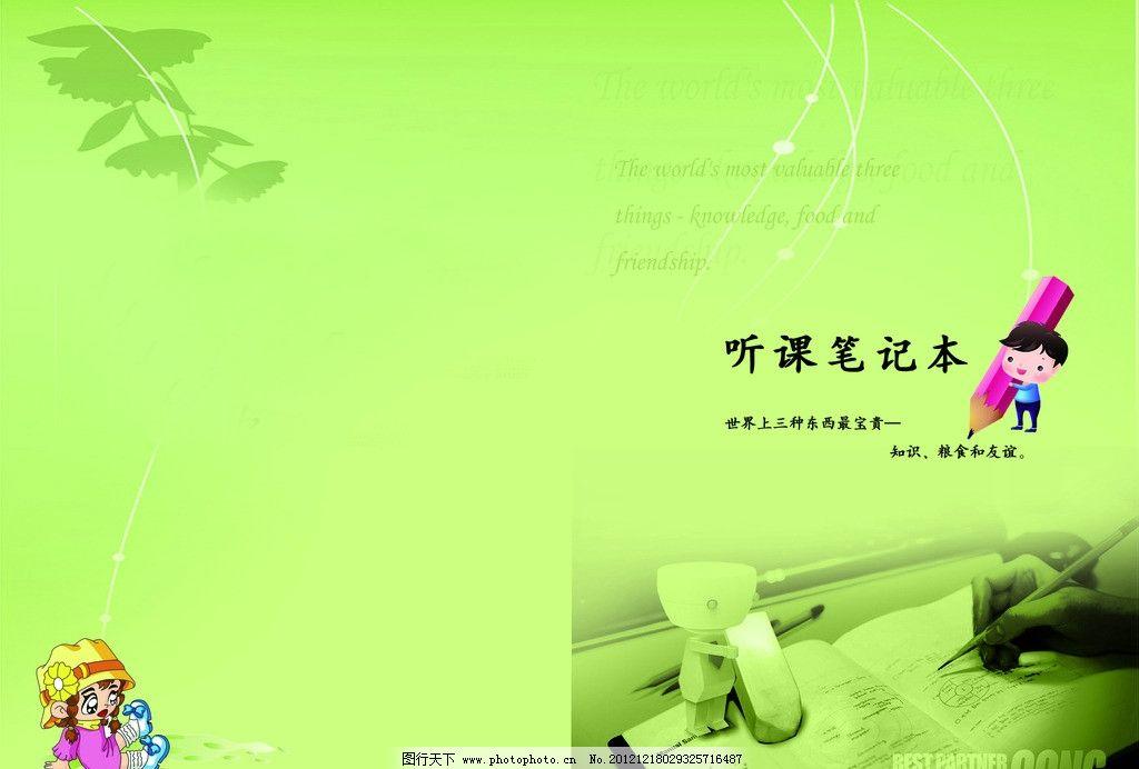 笔记本封面图片_画册设计