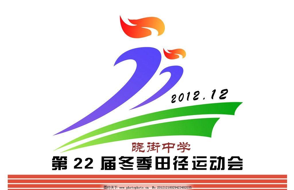 运动会会徽 中学 田径运动会 标志设计 广告设计模板 源文件