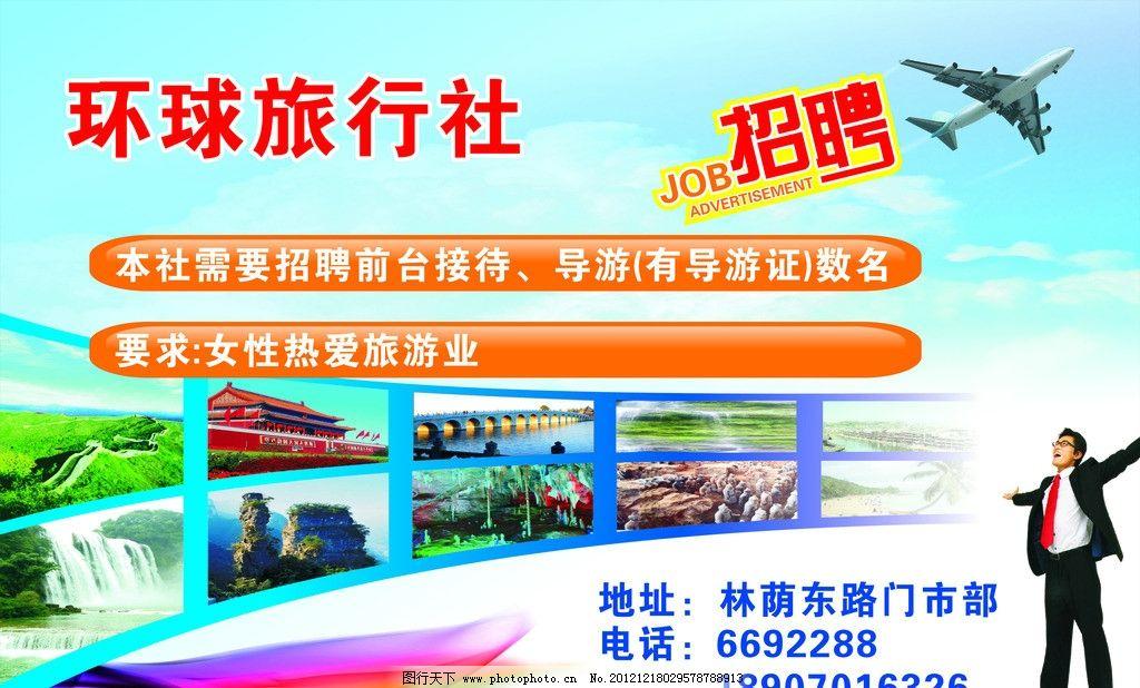 旅行社招聘 招聘 商业 旅游 飞机 广告设计 矢量 cdr