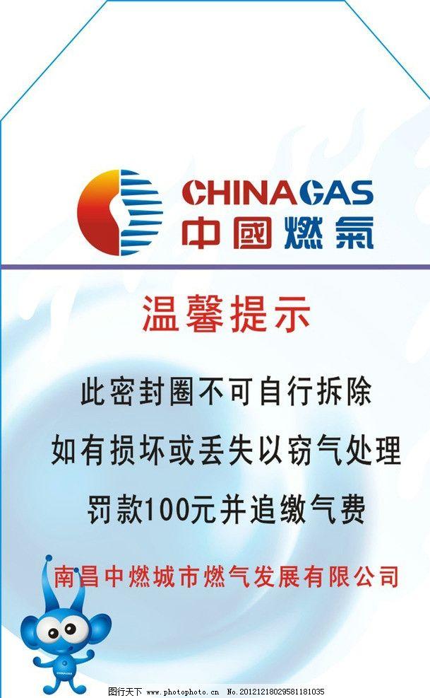 中国燃气 燃气标志 辅助图形 环保小精灵 标识标志图标 温馨提示