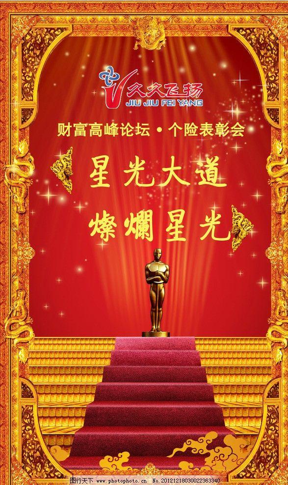 保险公司x展架 保险公司 边框 金人 地毯 阶梯 龙 祥云 表彰会 海报