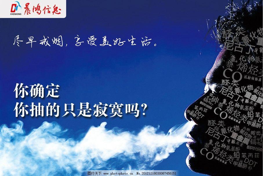 戒烟广告 抽烟 戒烟 公益广告 海报设计 广告设计模板 源文件 300dpi