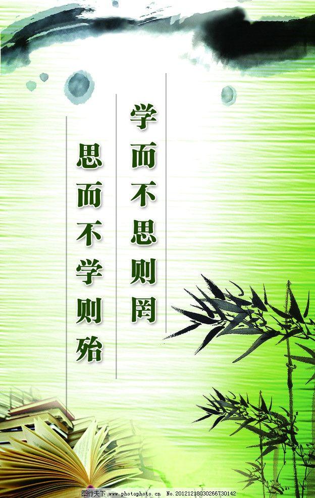 名人名言 墨迹 竹子 书 绿底 横纹 展板模板 广告设计模板 源文件 70