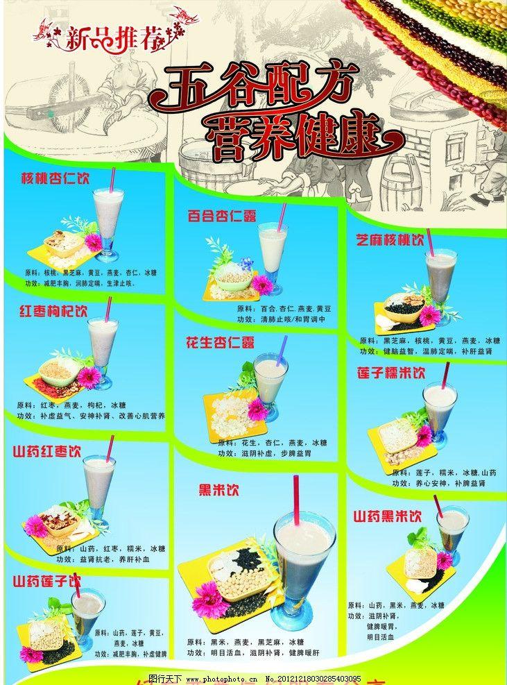 饮料海报 饮品 饮料传单 宣传单 海报设计 点菜单 矢量