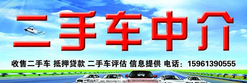 二手车中介招牌 二手车 桥车 奥迪 蓝天 白云 马路 其他模版 广告设计
