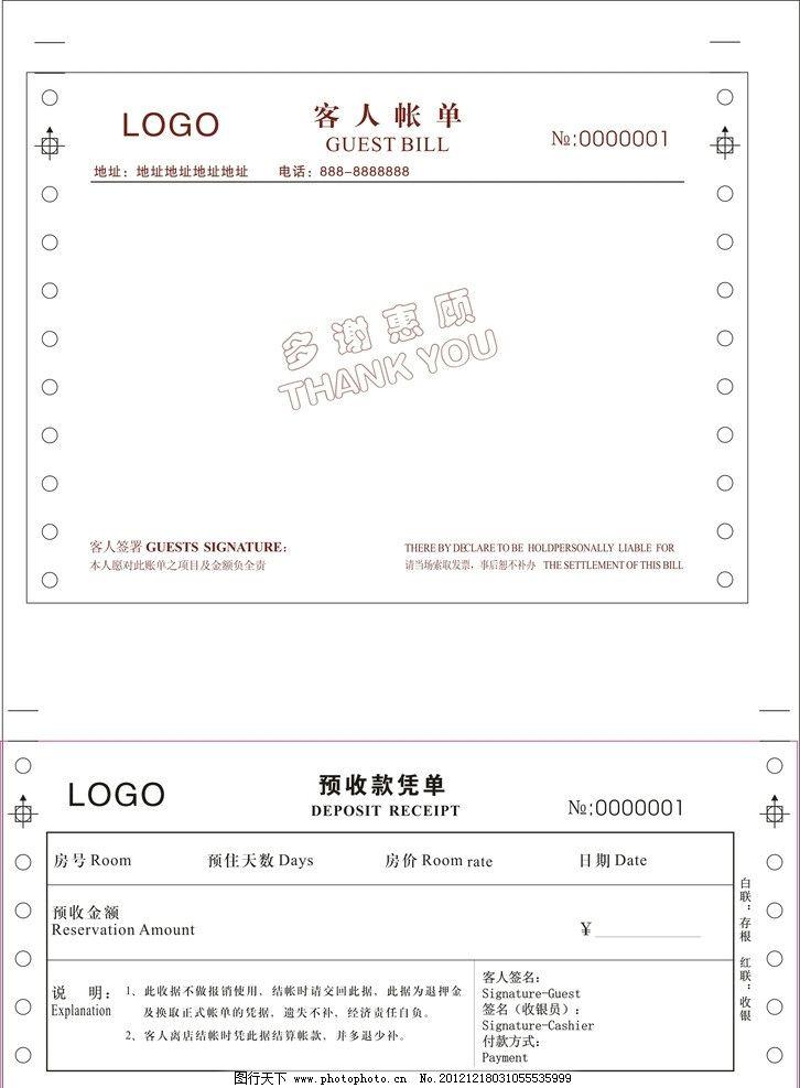 电脑纸 客人账单 预收款凭证 酒店 豪华酒店 账单 矢量 矢量素材 模板