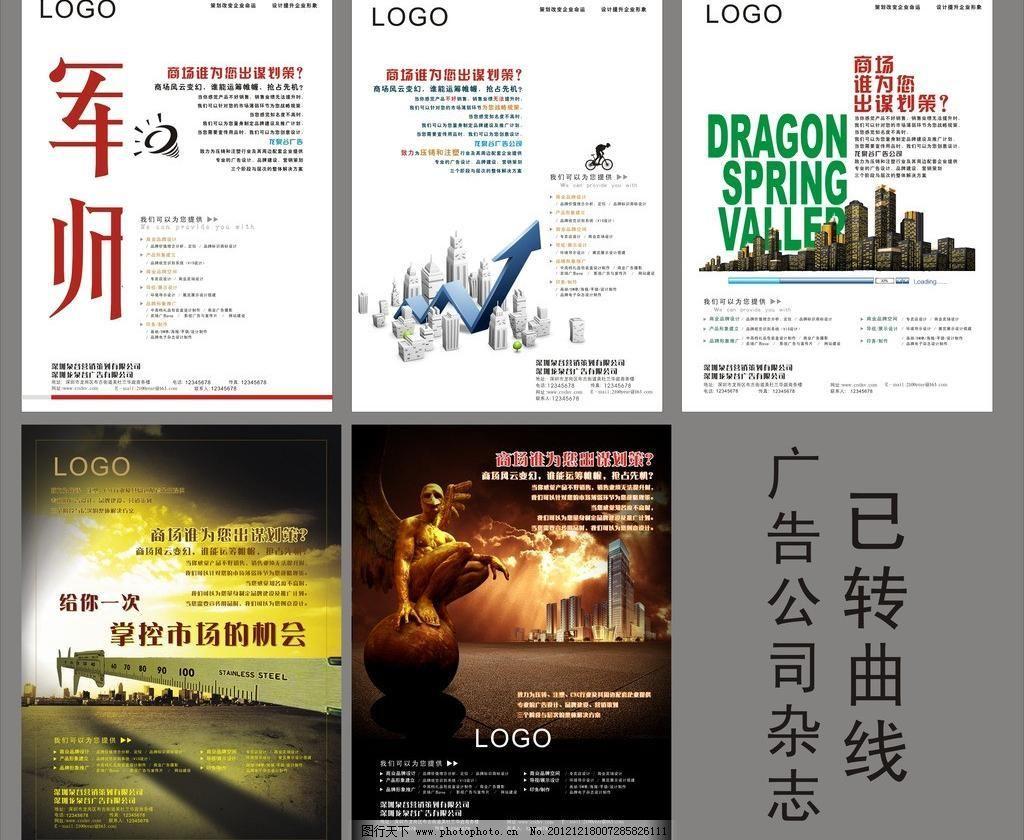 企业画册 企业杂志 dm宣传单 广告设计 矢量 cdr 宣传海报宣传单彩页d
