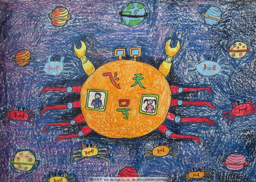 飞天航空科学幻想儿童画蜡笔画飞天螃蟹儿抛物线选择题的初中图片
