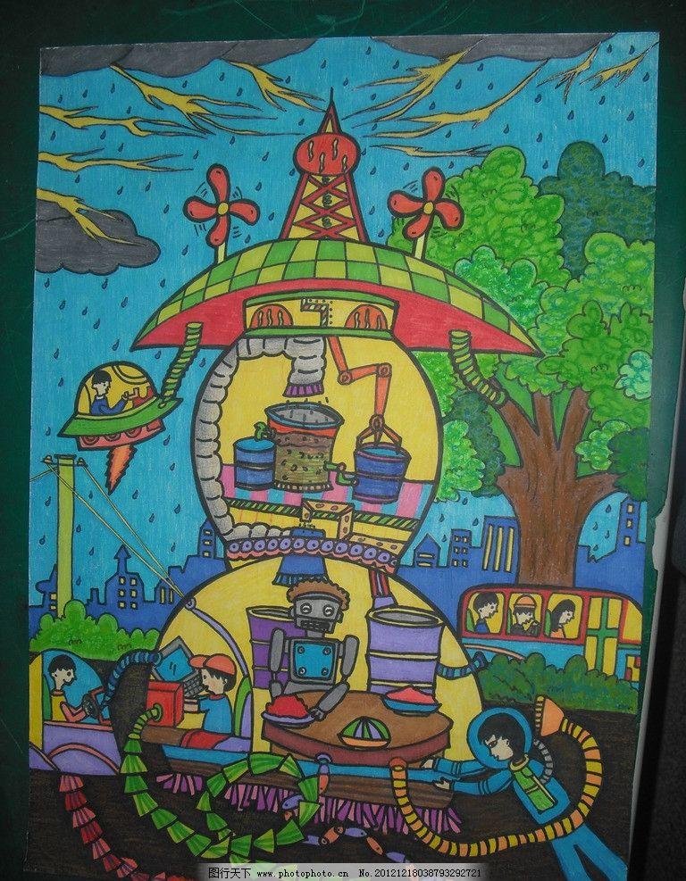 科学幻想画 环保 科幻 创作 童趣 绿色健康 儿童美术作业 美术绘画图片