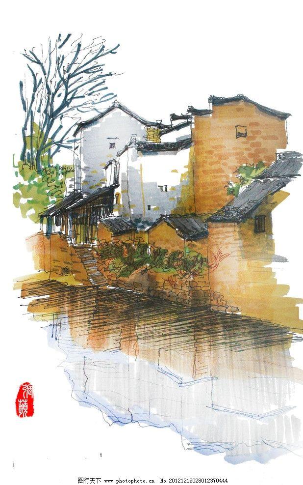 画里宏村 速写 马克笔手绘 古建筑 徽派建筑 景观