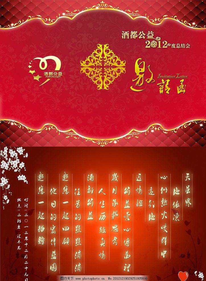 红色邀请函 红色 喜庆 邀请函 边框 金色花边 相框 2012 桃心 背景 花