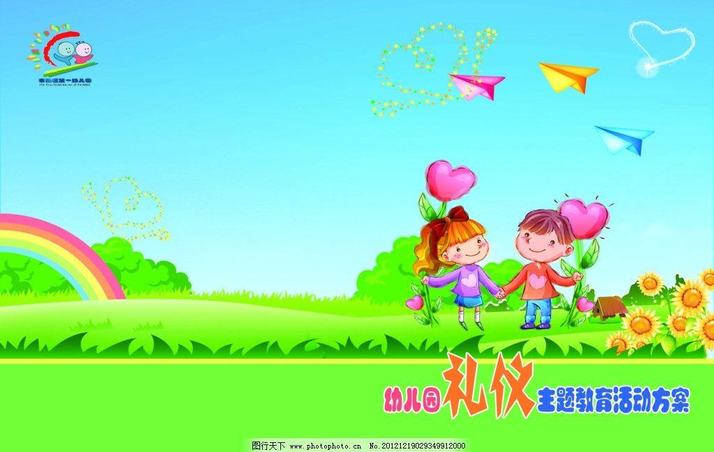 幼儿园封面 书皮 矢量儿童 矢量纸飞机 向日葵 彩虹 画册设计