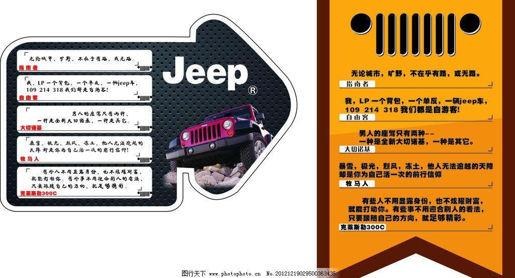 地贴 jeep 车贴 公司 4s店 旗舰店 专业 广告设计 矢量 cdr