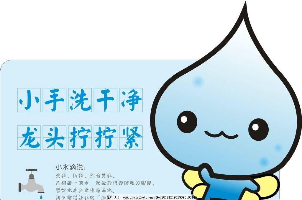 节约用水 小水滴图片图片
