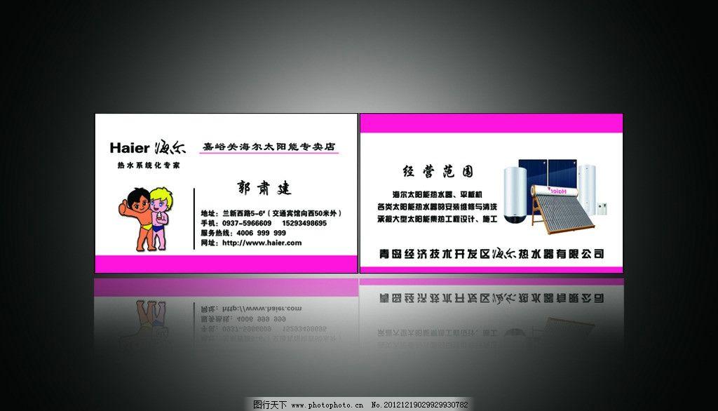 海尔电器名片图片_名片卡片_广告设计_图行天下图库