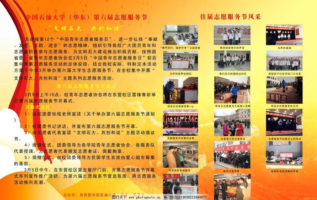 志愿服务节展板图片