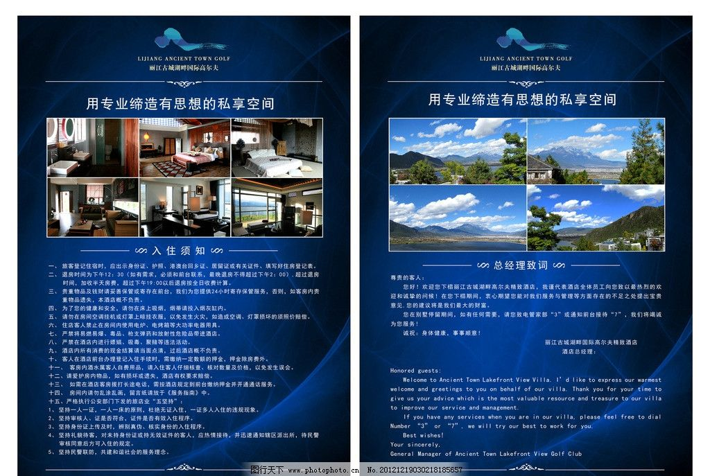酒店入住须知宣传单 酒店总经理致辞 酒店图片 风景图片 单页 高尔夫