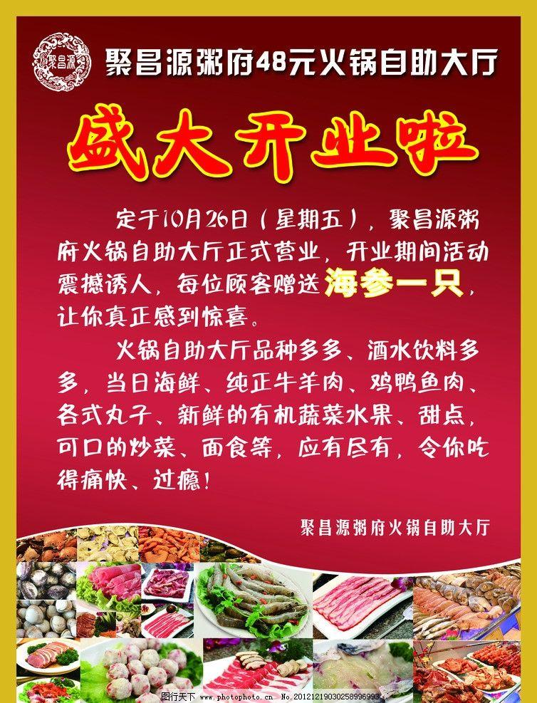 火锅自助餐厅宣传单页图片