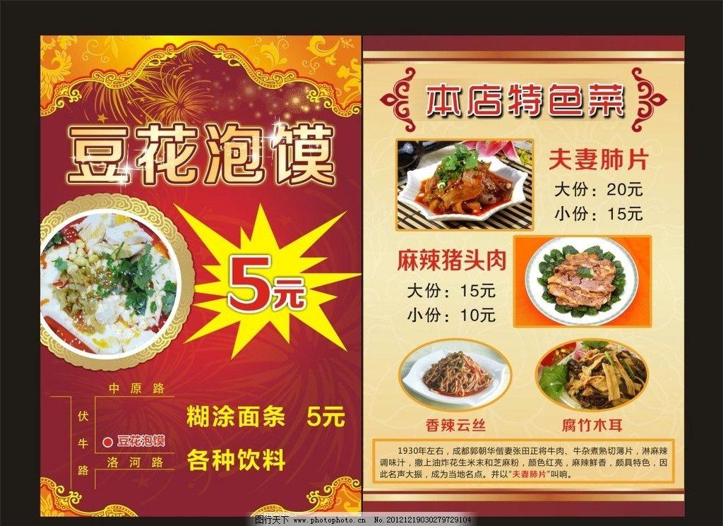 豆花泡馍宣传单 本店特色 饭店 单页 广告设计 矢量