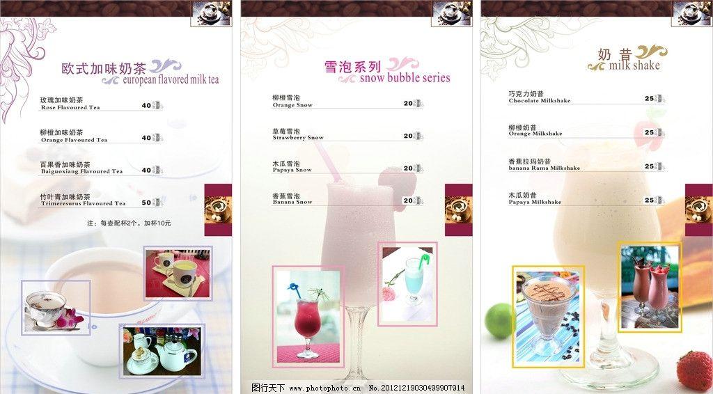 水吧菜单 奶茶 雪泡 奶昔 咖啡 花纹 菜单菜谱 广告设计 矢量 cdr
