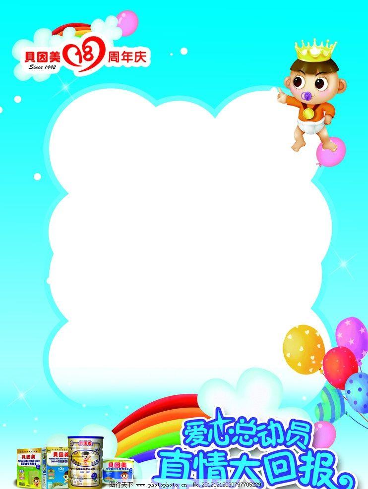贝因美 卡通模板 气球 云朵 卡通小孩 国内广告设计 广告设计模板