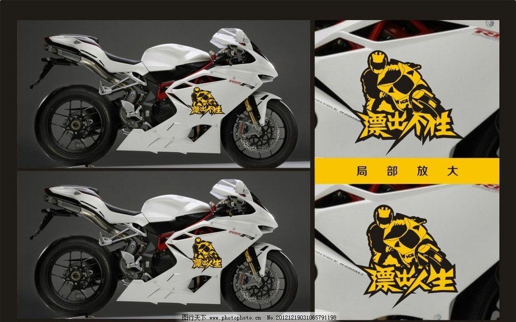 设计图库 高清素材 其他  摩托车车贴 摩托车装饰 赛车车贴 赛车装饰