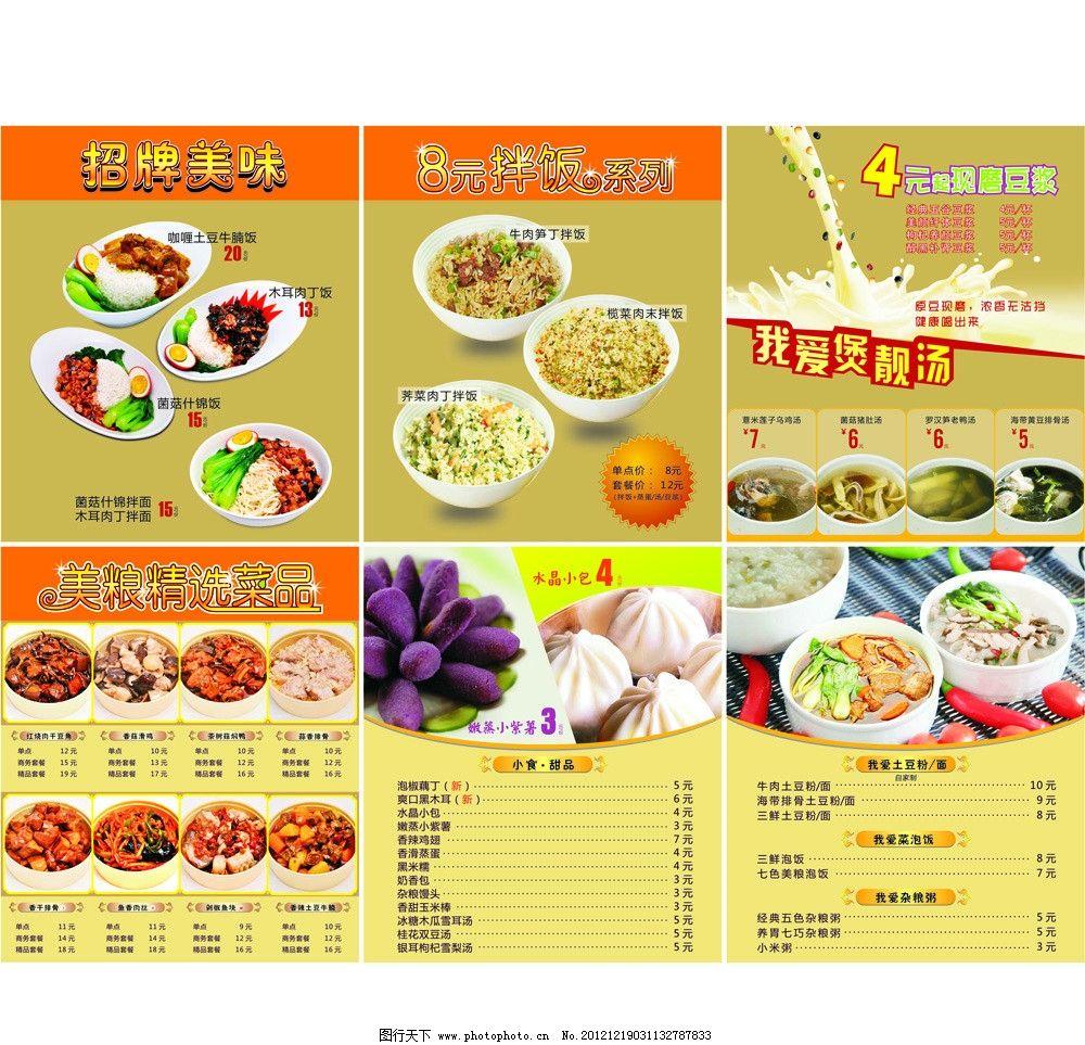 设计图库 淘宝电商 装修模板    上传: 2012-12-19 大小: 183.