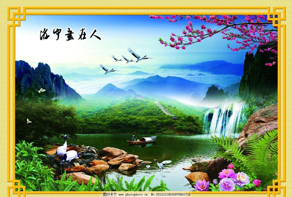 山水画 江山如画 风景如画 仙鹤 瀑布 牡丹花 树叶 石头 中堂画 青山