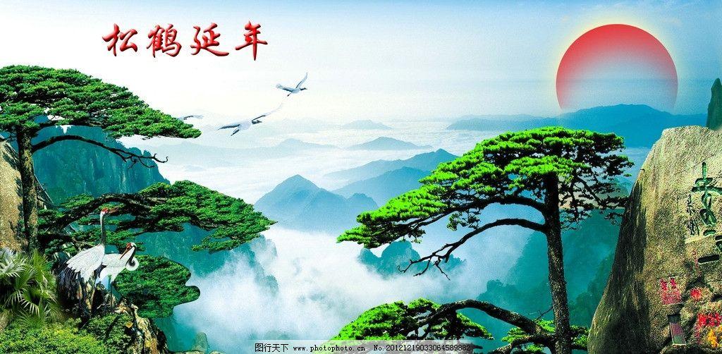 松鹤延年 黄山迎客松 山水画 巨幅山水画 风景 风景画 日出 黄山风景