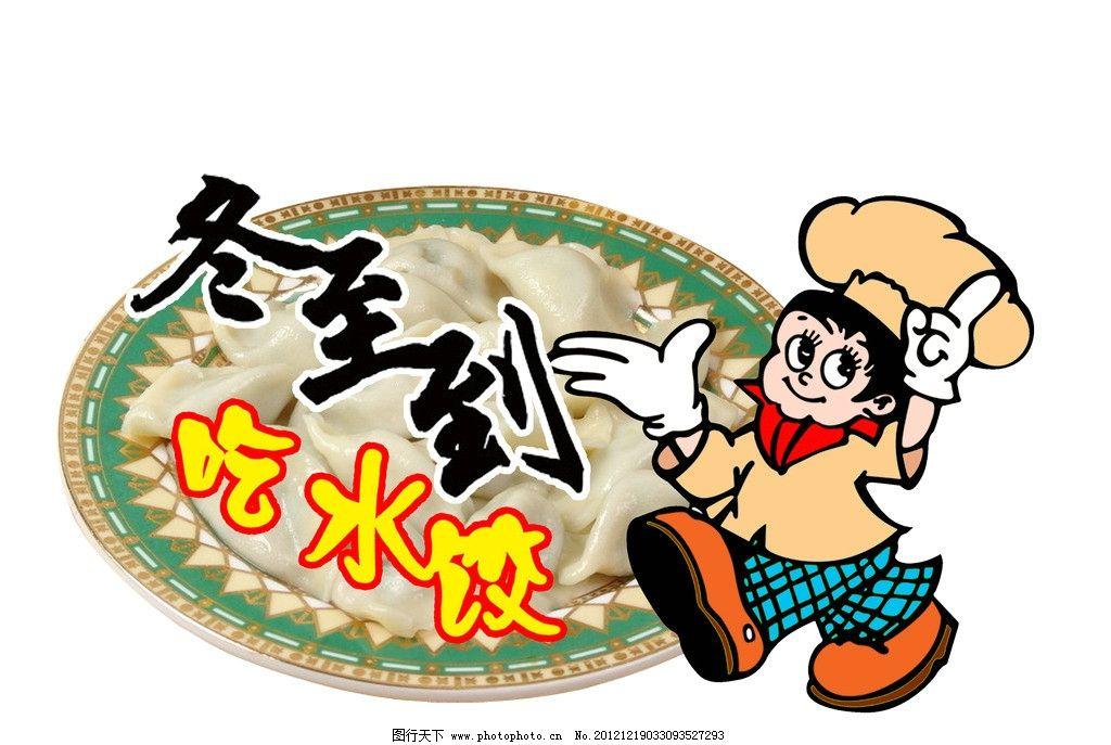 卡通人物吃饺子