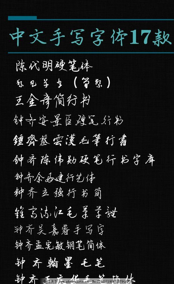 中文手写字体 字体 中文字体