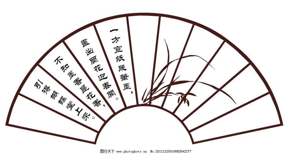 兰花 古扇诗词兰花 传统文化 文化艺术 矢量 ai