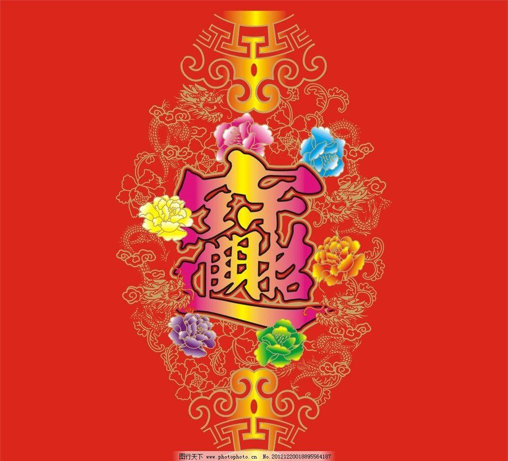 龙纹牡丹花宝 花纹 龙纹 牡丹花 彩色牡丹 宝 中国传统图案 传统文化