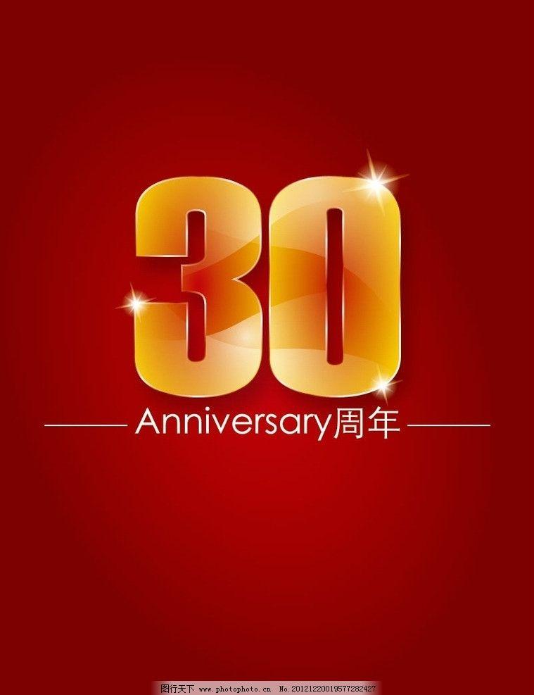 30周年庆 周年 数字 其他