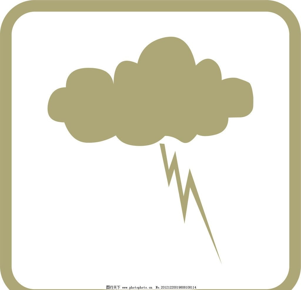 闪电 小心闪电 矢量 天气 云 阴 图标 标志 标识 标示 公共标识标志
