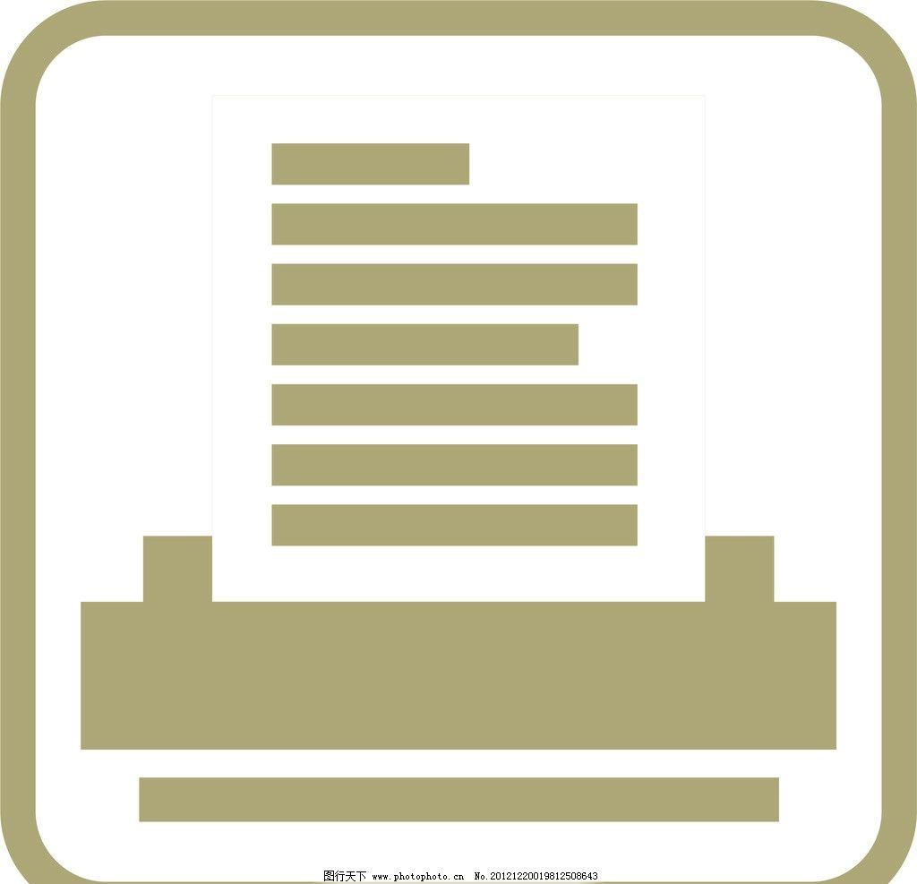 打印 复印 打印机 复印机 矢量 办公 图标 标示 标识 标志 公共标识图片