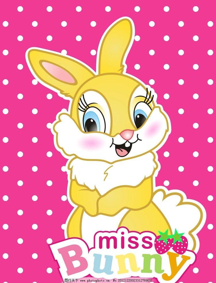 兔子bunny 小兔子 可爱兔子 矢量人物