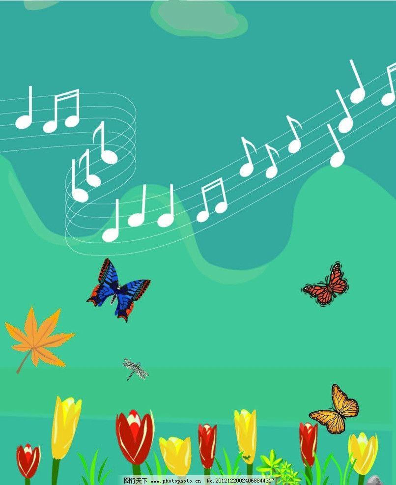 矢量风景插画 蝴蝶 蜻蜓 花朵 音符 山水 石头 可爱 卡通 蓝天