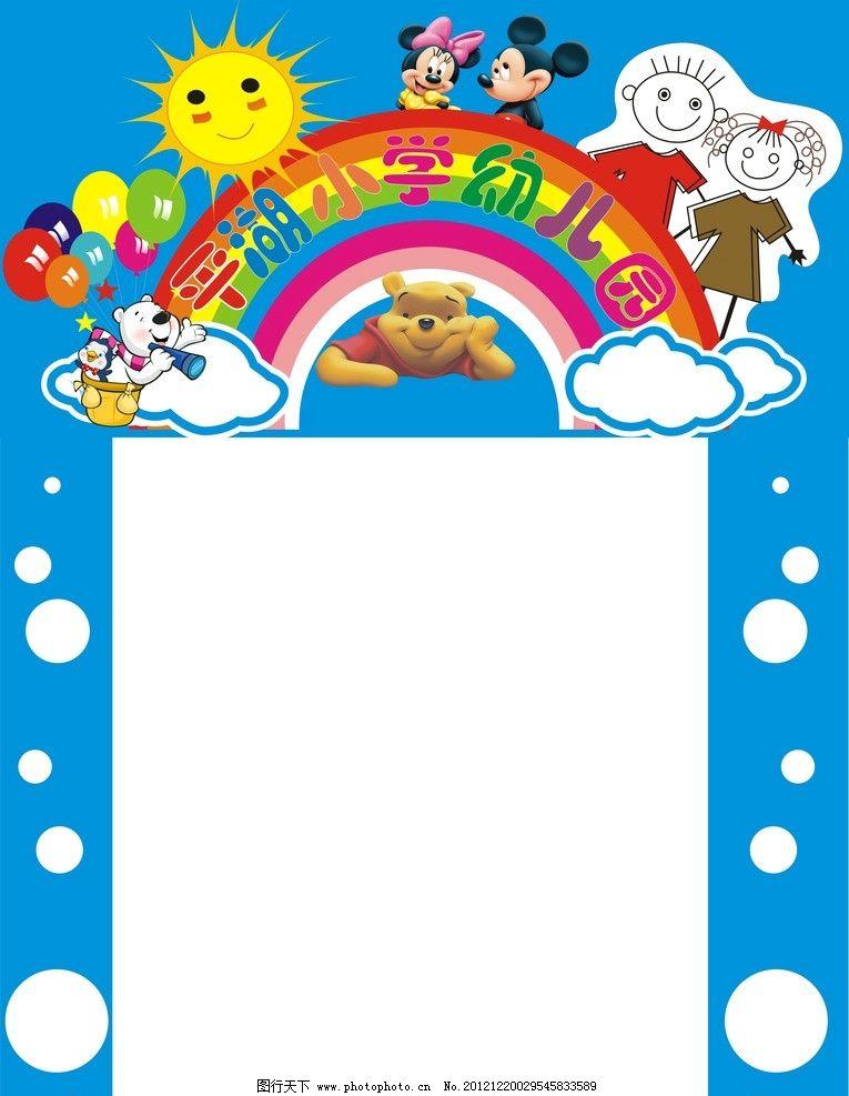 校园大门 幼儿园大门贴画 造型设计 彩虹门 太阳 气球 米老鼠
