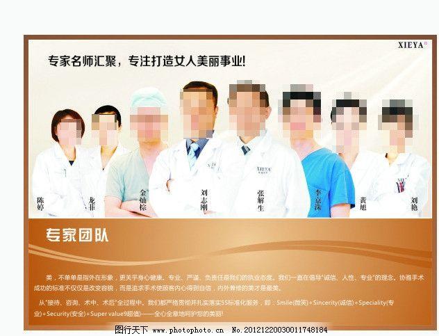 专家团队 整形美容专家团队 医院专家团队 专家海报 医生海报 海报