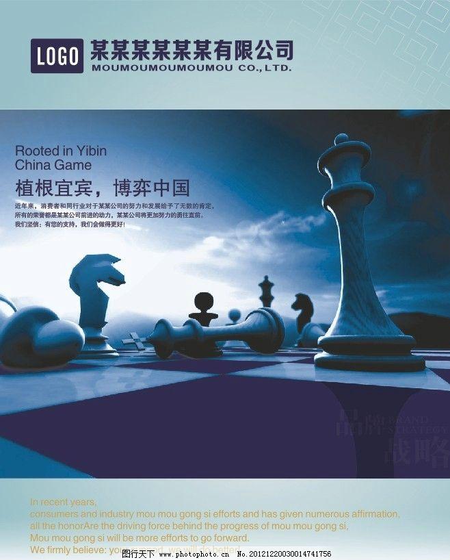 公司海报 企业 海报 品牌战略 国际象棋 马头 天空 根植 博弈中国 宜宾 方格 海报设计 广告设计 矢量 CDR